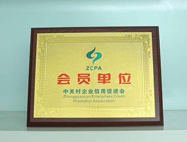 Member Unit of Zhongguancun Enterprises Credit Promotion Association
