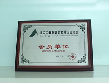 Member Enterprises of Beijing Zhongguancun High-tech Enterprises Association