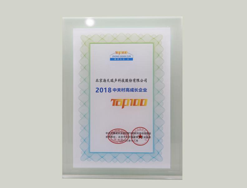 2018 Top 100 Zhongguancun High-growth Enterprise